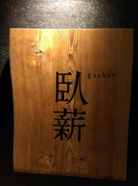 IMAG7418 Ofuna-握薪 沒有勾踐也不用嘗膽 這是創新居酒屋