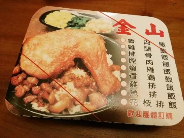 IMG_20151228_193351 竹北-金山雞腿飯 招牌雞腿皮酥肉嫩超飽足 蝦捲香脆排骨軟嫩