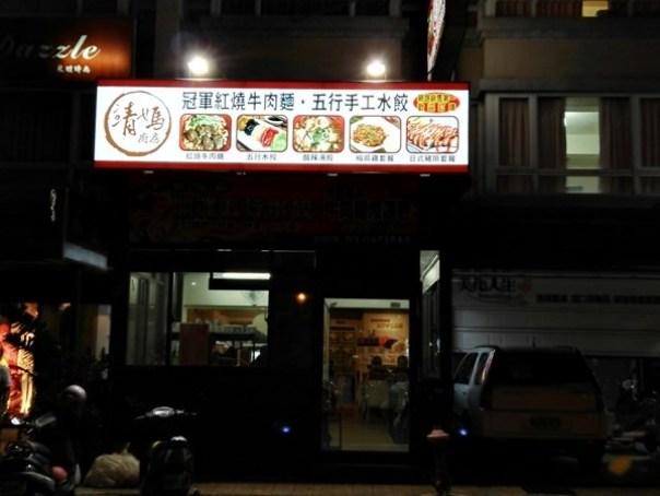 IMG_20160502_190916 竹北-靖媽廚房 紅燒牛肉麵湯頭香醇/多彩五行水餃有特色
