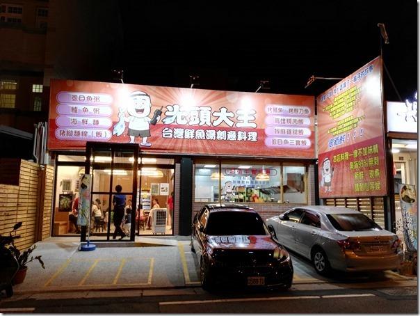 IMG_20160725_193544_thumb-2 竹北-光頭大王鮮魚料理