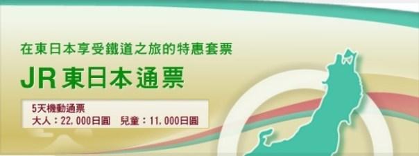 JRPass03 Tokyo-JR East Pass Flexible 5 Day東日本通票 即將改版(兩星期任選5天使用)