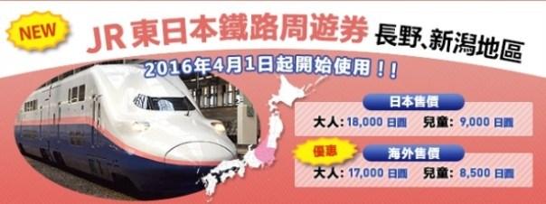 JRPass05 Tokyo-JR East Pass Flexible 5 Day東日本通票 即將改版(兩星期任選5天使用)