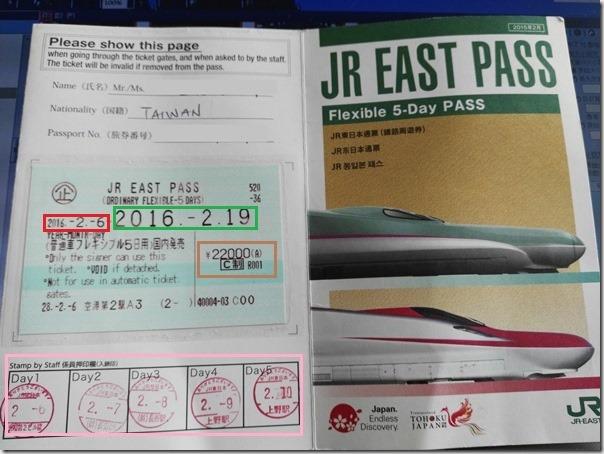 JRPass07_thumb-1 Tokyo-JR East Pass Flexible 5 Day東日本通票 即將改版(兩星期任選5天使用)