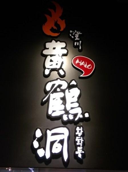 Kfood01 中壢-澄川黃鶴洞 韓式鍋物適合冷冷的天吃