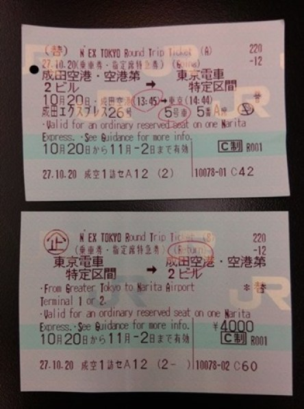 NEX04 Tokyo-NEX成田機場快線 東京來回票 日圓4000