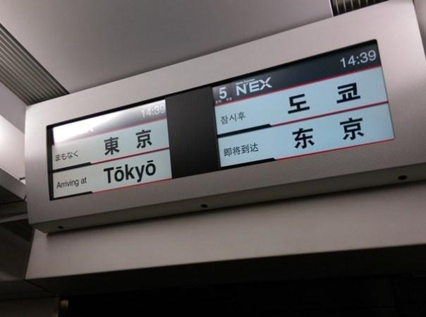NEX16 Tokyo-NEX成田機場快線 東京來回票 日圓4000
