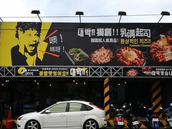 Omaya02 頭份-OMAYA春川炒雞 韓式醬料怎麼搭都好吃 果真大人氣