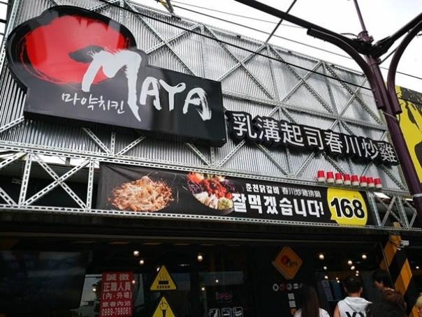 Omaya03 頭份-OMAYA春川炒雞 韓式醬料怎麼搭都好吃 果真大人氣