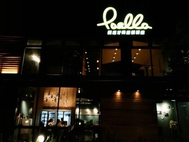 Paella04 竹北-Paella Bistro西班牙菜風味佳