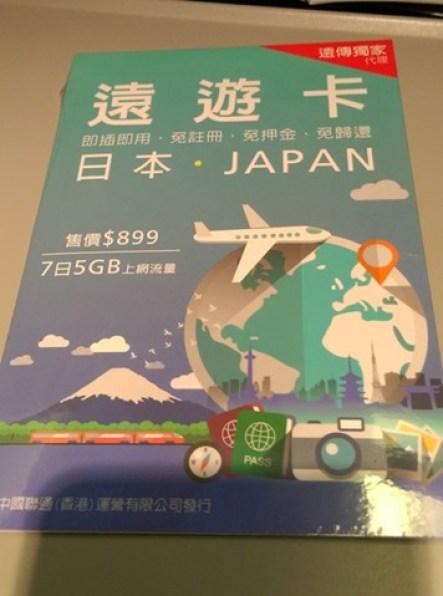 SIM1 遠遊卡日本版 軟銀SIM卡網路隨你用(7天5G)
