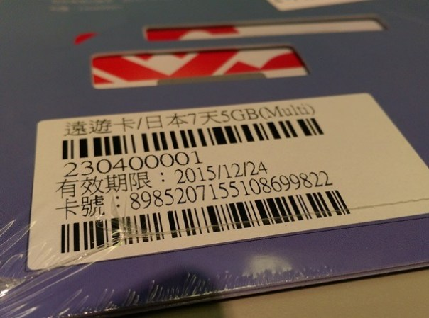 SIM2 遠遊卡日本版 軟銀SIM卡網路隨你用(7天5G)