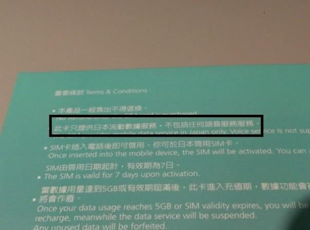 SIM7 遠遊卡日本版 軟銀SIM卡網路隨你用(7天5G)