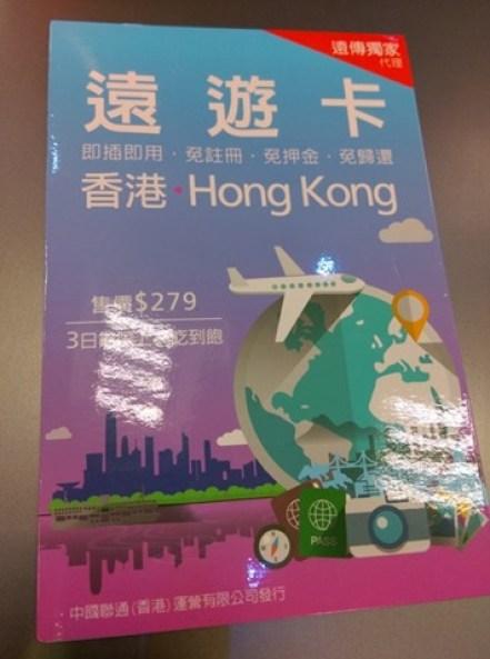 SIMMM1 遠遊卡 到香港優質的上網選項 重點是很便宜...