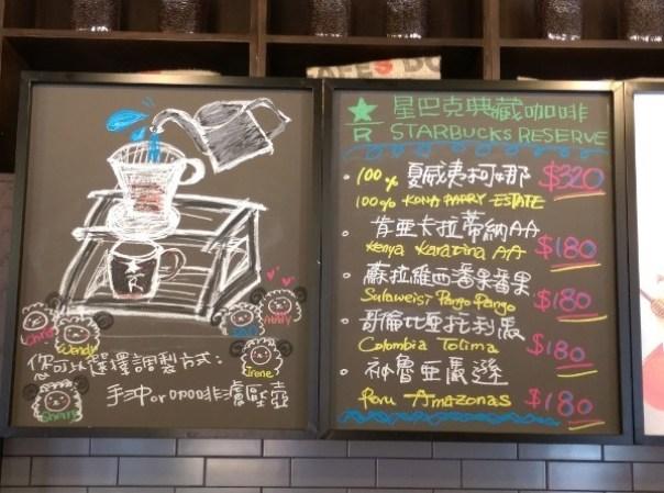 Starbucks08 大同-古蹟遇到星巴克 大稻埕鳳梨大王的家 星巴克保安門市