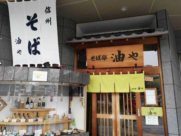 aburaya01 Nagano-油や 長野信州名產 蕎麥麵 不合我胃口啦!