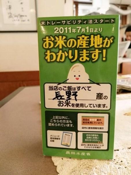 aburaya12 Nagano-油や 長野信州名產 蕎麥麵 不合我胃口啦!