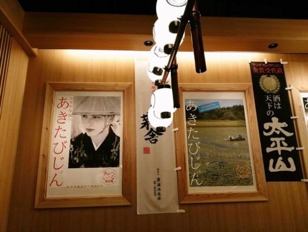 akida07 Tokyo-本家あべや(Kitte Granche店) 來自秋田比內雞的親子丼 怎麼這麼好吃!!!