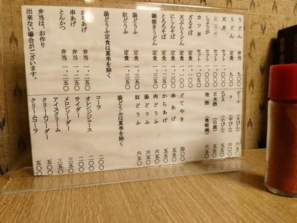 arashiyamalunch3 Kyoto-嵐山丁字屋 觀光勝地方便餐廳 但東西也太太....不怎麼樣....