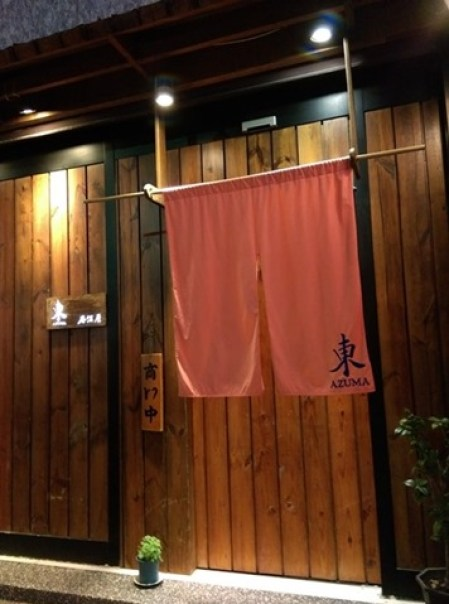 azuma02 新竹-AZUMA東居酒屋 日本人也愛的空間