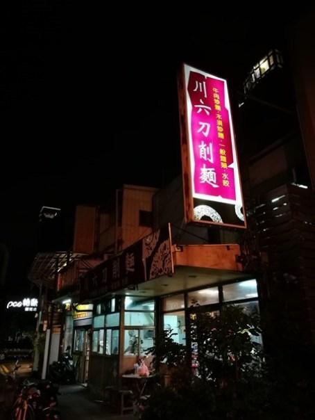 beef-noodlesss1 新竹-川六刀削麵 懷念的刀削麵