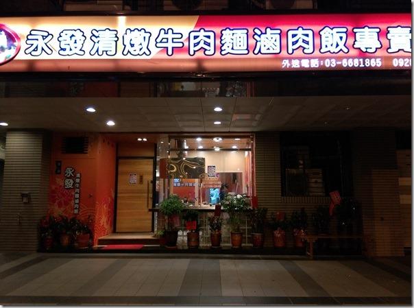 beefnoodles03_thumb-1 竹北-永發清燉牛肉麵 清燉?清淡?