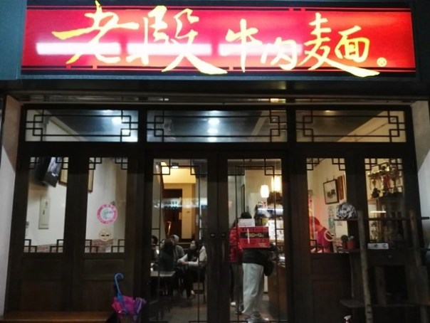 beefnoodles1102 新竹-老段牛肉麵 簡單平價