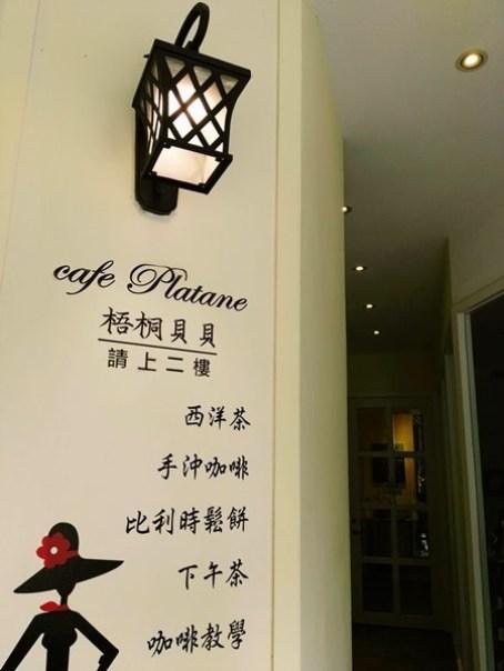 beibei02 竹北-梧桐貝貝 可愛溫馨舒服也好吃