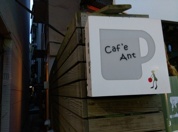 cafeant01 新竹-Cafe Ant螞蟻咖啡 絕對隱藏版 居家風格咖啡廳