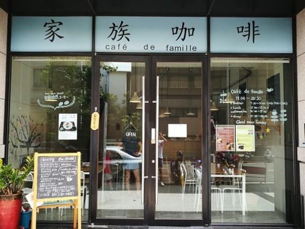 cafedefamily02 竹北-家族咖啡 簡單用心咖啡的味道