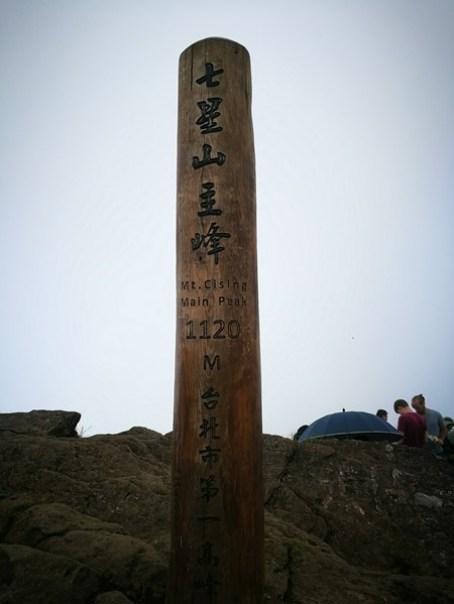 chixinmt19 陽明山-登七星山而小台北 台北第一高峰