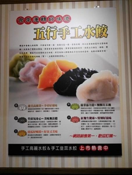 chupeibeef3 竹北-靖媽廚房 紅燒牛肉麵湯頭香醇/多彩五行水餃有特色