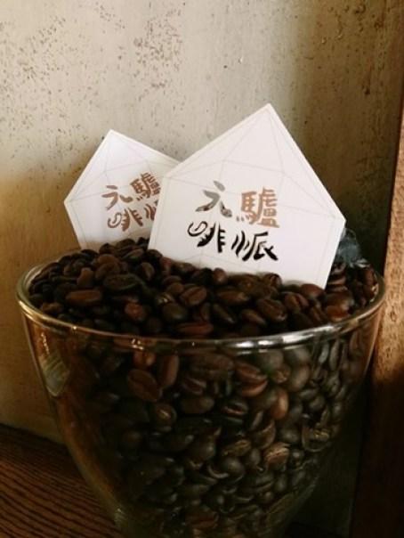 coffee12 鹽埕-元啡驢派 用堅持的態度 煮最好喝的咖啡和烘最好吃的派