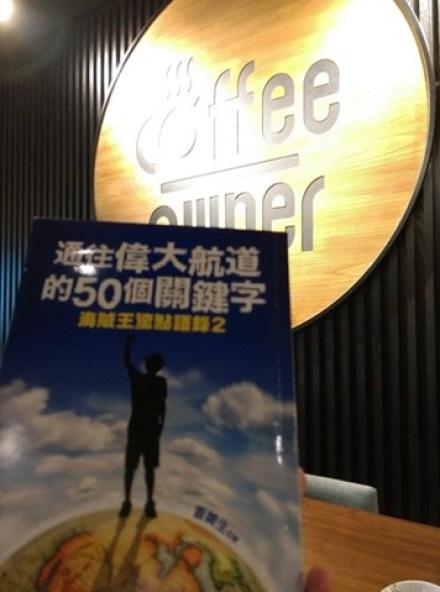 coffeeowner22 竹北-Coffee Owner環境舒適食物優 福興東路摩登小咖啡廳
