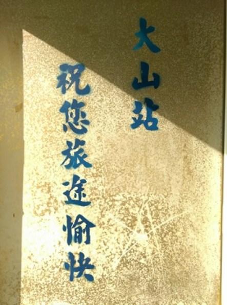 dashanstation15 後龍-大山車站 慢遊台鐵海線木造車站