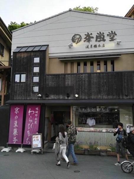 dessert01 Kyoto-峯嵐堂 渡月橋本店 好吃的蕨餅(わらびもち)