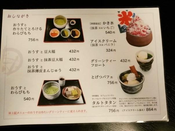 dessert09 Kyoto-峯嵐堂 渡月橋本店 好吃的蕨餅(わらびもち)