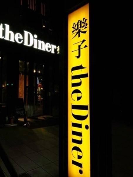 diner02 新竹-the Diner樂子 東西是不差 但貴了點CP值稍差