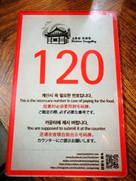 ginsengchicken12 Seoul-土俗村蔘雞湯 超人氣首爾必吃