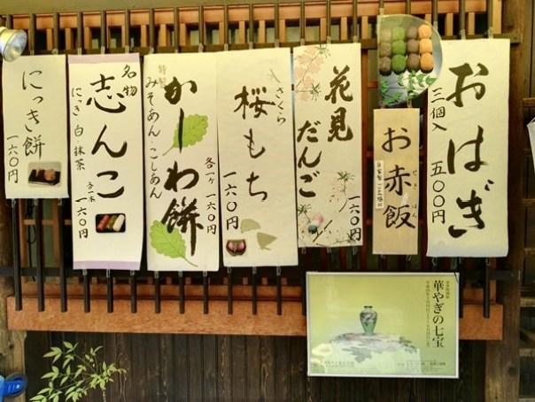 gion02 Kyoto-祇園饅頭 林 鶴遊堂 兩百年的京都和菓子店
