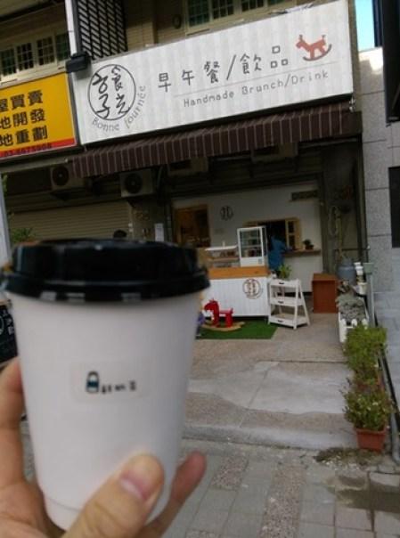 goodtime9 竹北-享食光 簡單天然 小巧可愛早餐店(已搬遷)