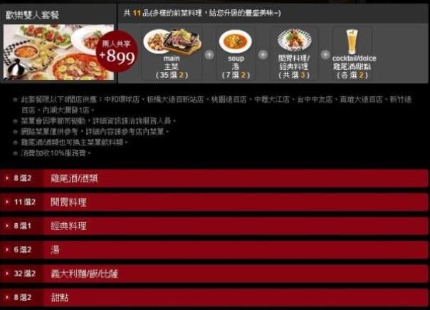 grazie04 中壢-華麗慵懶的義大利餐廳 一整個熱量報表到極點!!!古拉爵大江店