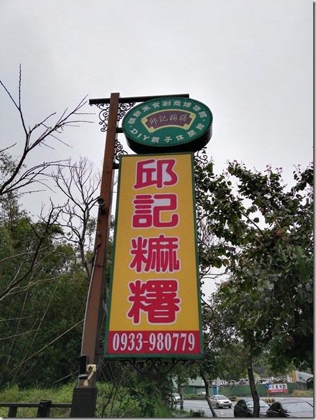 hakka01_thumb 新竹-邱記麻糬 感受濃濃客家風情的美味客家菜