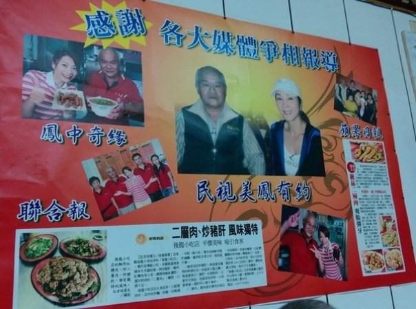 holong03 後龍-後龍小吃店 後龍第一把交椅  推紅糟肉與二層肉