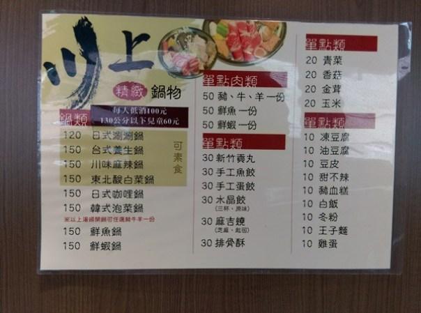 hotpot03 新竹-川上精緻鍋物 輕鬆沒負擔的平價火鍋
