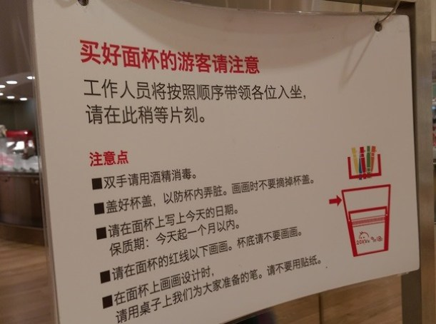 instandnoodles24 Yokohama-橫濱泡麵博物館 好吃好玩大人小孩都喜歡的安藤百福發明記念館(Cup Noodles Mesuem)