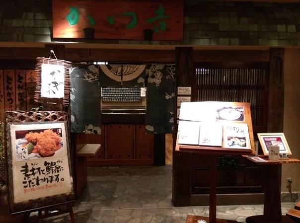 katsudon01 Tokyo-かつ吉 新丸大樓美食街超多好物 這裡的炸豬排炸物真不賴