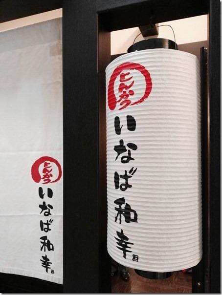 katsudon03_thumb-1 Narita Airport-成田空港T2 いなば和幸豬排 軟嫩多汁豬排捲 吃完了再出發