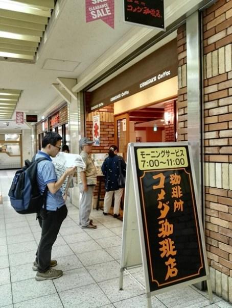komeda05 Nagoya-名古屋名店Komada's Coffee買咖啡送早餐的Morning Service