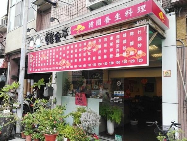 korean02 安平-韓樂亭 簡單好吃的韓式料理