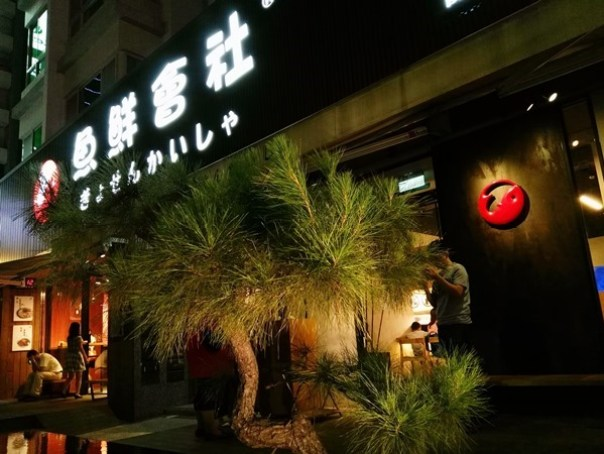 kuanghsinfish02 新竹-魚鮮會社 關新路排隊名店 食材新鮮菜色變化多